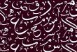 الأسماء العربية مع المعاني الجميلة للأطفال البنين