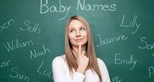 كيف تختار الاسم المناسب لطفلك؟